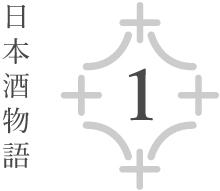 酒造工程ナンバー1