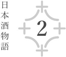 酒造工程ナンバー2