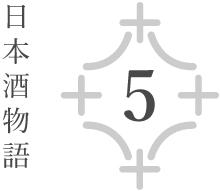 酒造工程ナンバー5