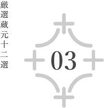 蔵元ナンバー3