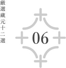 蔵元ナンバー6