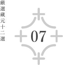 蔵元ナンバー7